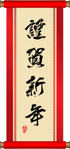 Chinese-scroll-for-lunar-new-y-26682857